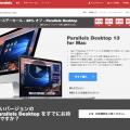 Parallels Desktop for Mac 13 キャンペーン