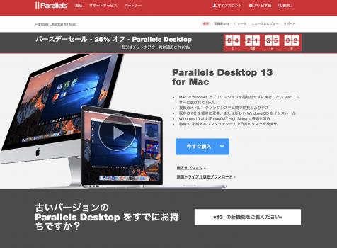 Parallels、「Parallels Desktop for Mac」発売12 周年キャンペーンを実施
