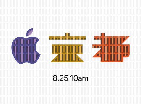 Apple、8月25日にApple直営店「Apple 京都」を四条通 京都ゼロゲートにオープン