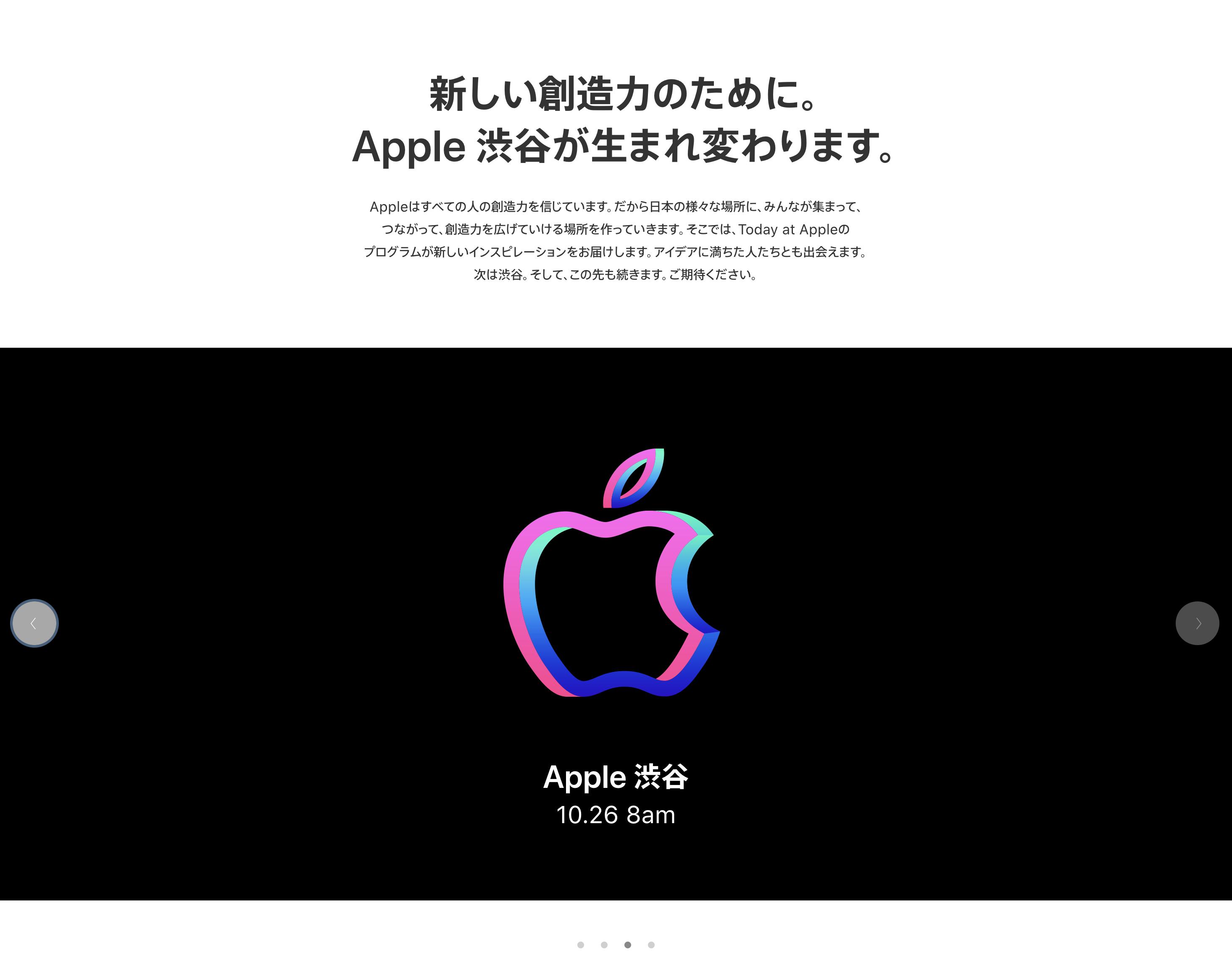 Apple 渋谷