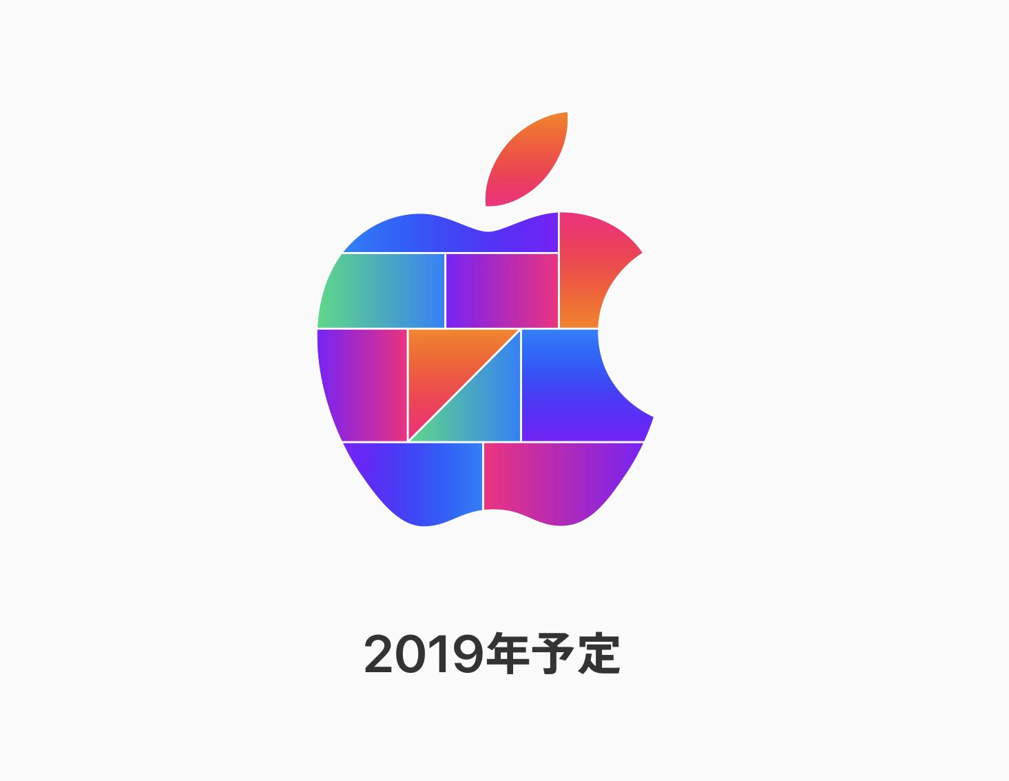 Apple Store 2019