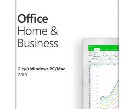 Microsoft、家庭向け「Office 2019」を発売