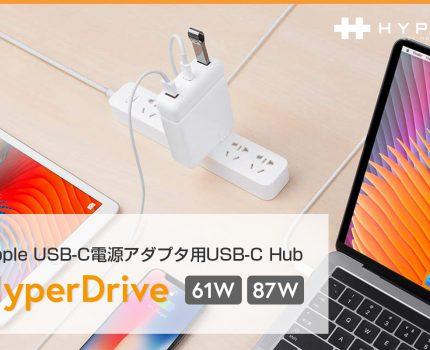 MacBookの電源にUSB-Cハブ機能を追加する「Hyper Drive 61W/87W」発売