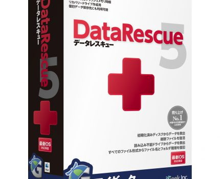 Mac向けのデータ復旧ソフト「Data Rescue 5」日本語版が発売