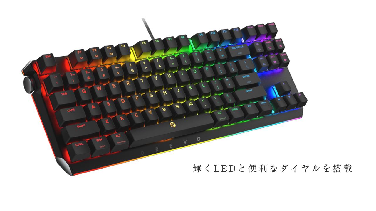 プログラム可能なノブ付きゲーミングキーボード「DREVO BladeMaster TE」が発売
