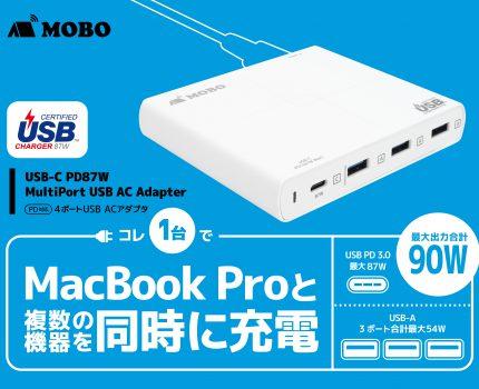 出力合計90W、MacBook Proとスマホ・タブレットが同時充電できるUSB-PD充電器が発売