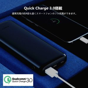 QuickCharge3.0搭載