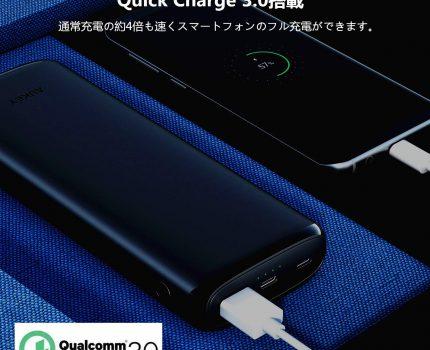 AUKEYから大容量のモバイルバッテリー「AUKEY PB-Y23」が発売