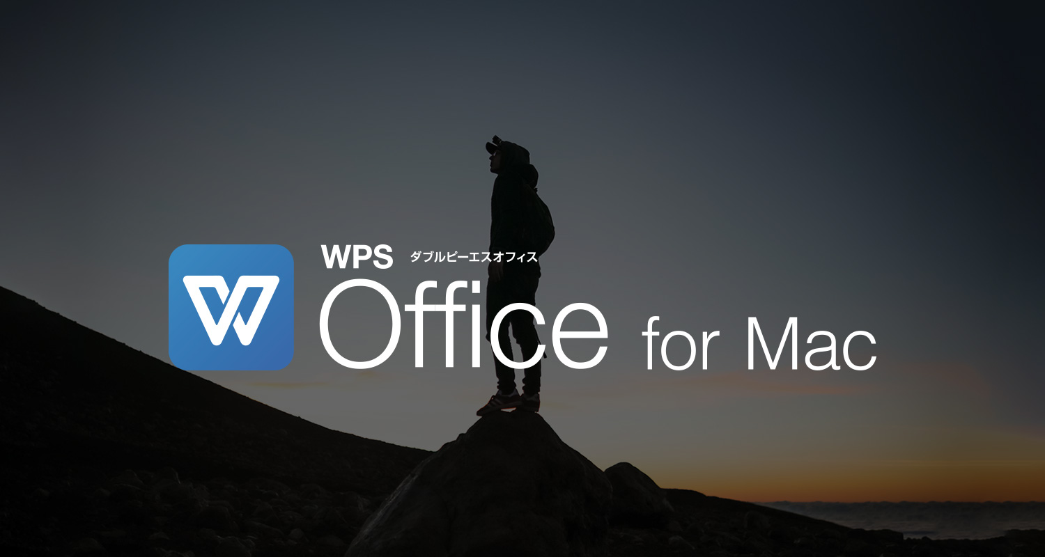 総合Officeソフト「WPS Office」のMac版「WPS Office for Mac」がリリース