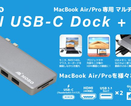 MacBook Air/Pro専用のUSB-Cマルチポートドック「Dual USB-C Dock + LAN」が発売