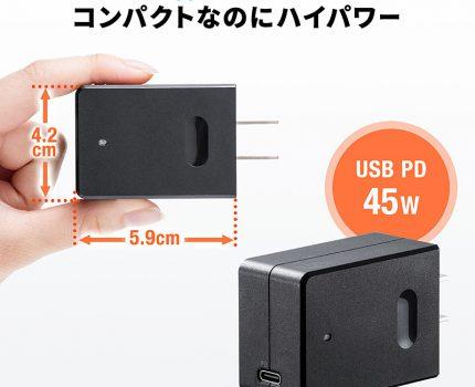 サンワサプライから45W出力の小型充電器「700-AC028」が発売