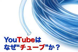 YouTubeはどうして「チューブ」なの?