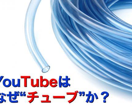 YouTubeはどうして「チューブ」なの? ロゴマークに隠された意味
