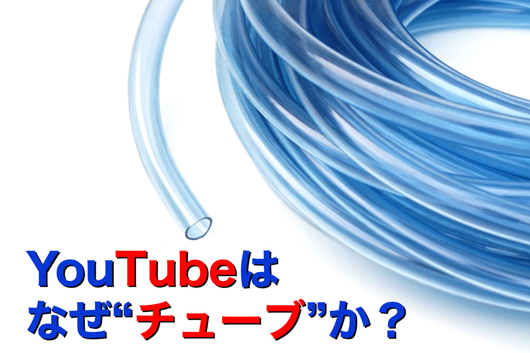 YouTubeはどうして「チューブ」なの? ロゴマークに隠された意味 ...