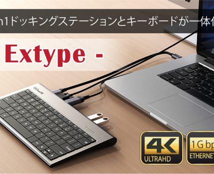 多機能マルチハブを搭載したキーボード「Extype」クラウドファンディング受付開始