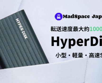 超小型のSSD「HyperDisk」のクラウドファンディングが「Makuake」にて実施中