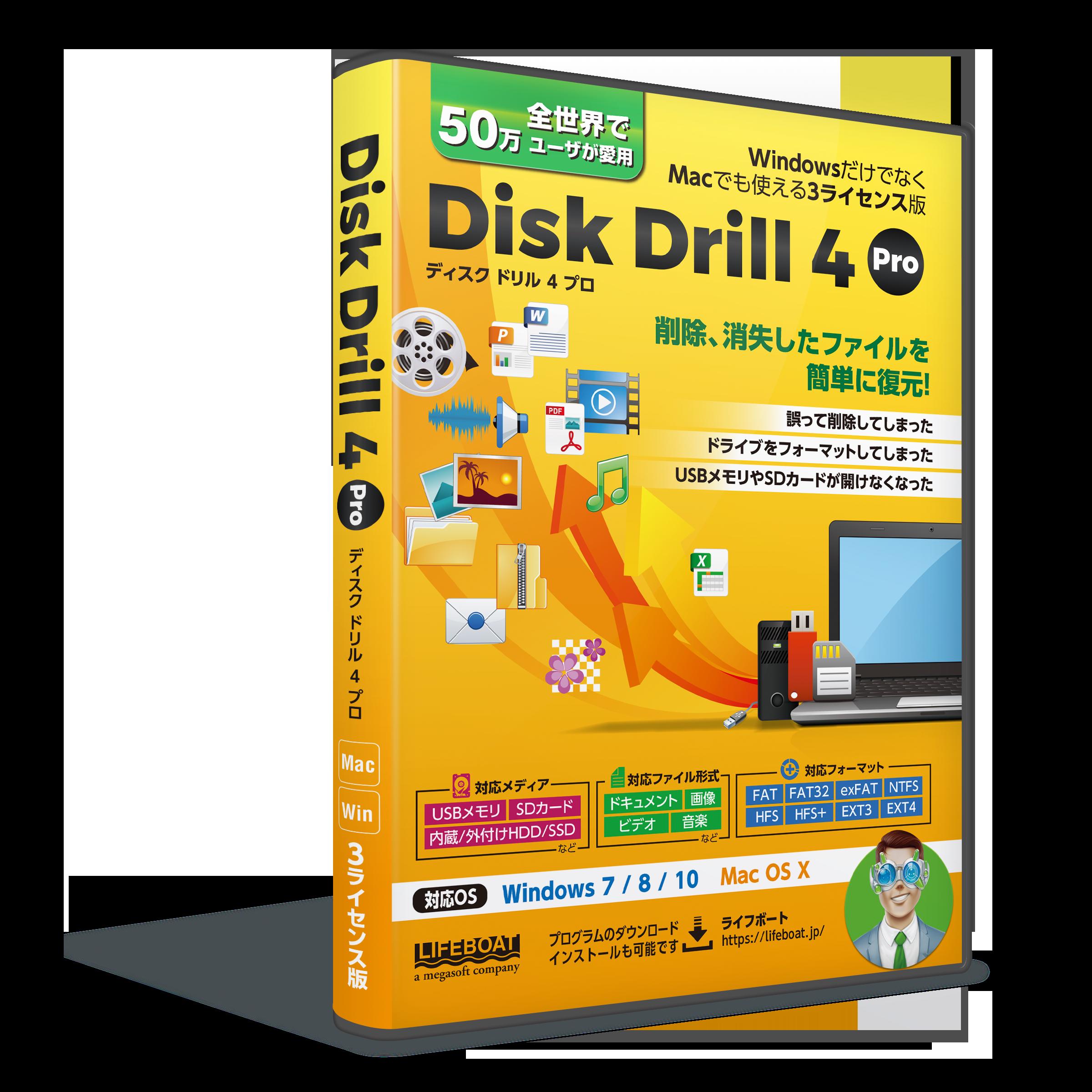 Mac対応のデータ復元ソフト「Disk Drill 4」が3月13日(土)より発売