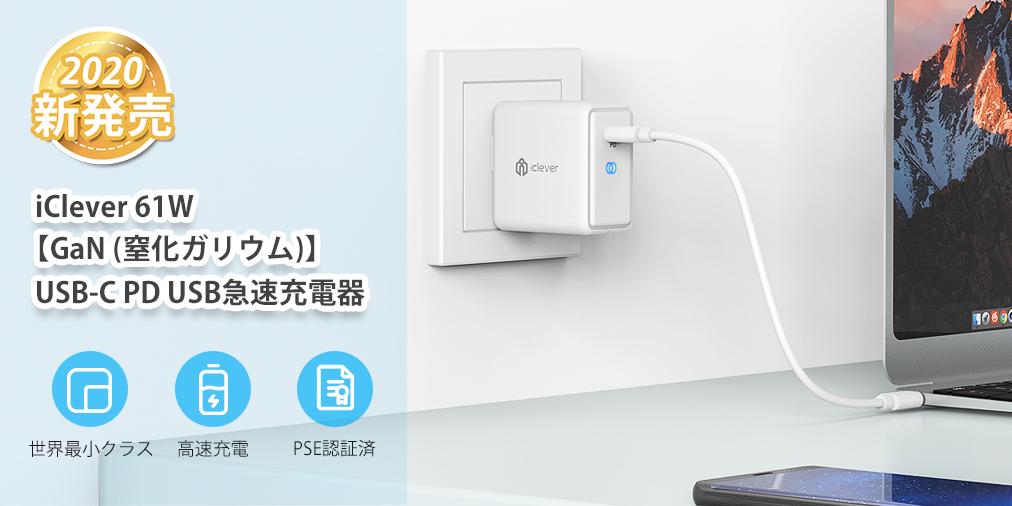 小型ながら61W出力の給電ができるUSB-C急速充電器「IC-WD11」が発売