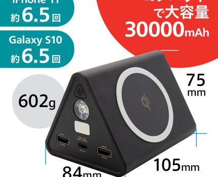 スタンドを兼ねる大容量モバイルバッテリー「cheero Power Mountain mini 30000mAh」が発売