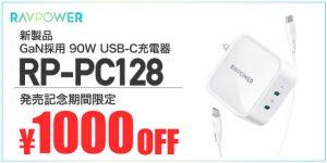 RP-PC128