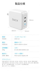 Sinex-100w PD Charger