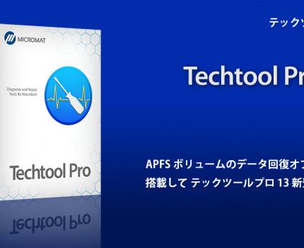 株式会社アクト・ツーより、Mac用のメンテナンスソフトの最新版「TechTool Pro 13」が発売