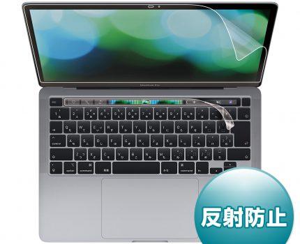 サンワサプライより、13インチMacBook Pro Touch Bar搭載モデル専用の液晶保護フィルム2製品が発売