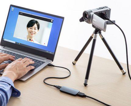 サンワサプライより、ビデオカメラなどをWEBカメラとして使えるUSB-HDMIカメラアダプタ「USB-CVHDUVC1」が発売中