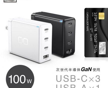 株式会社CIOより、小型でありながら100W出力の充電器「CIO-G100W3C1A」が発売