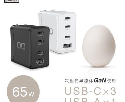 卵サイズの小型充電器「CIO-G65W3C1A」が株式会社CIOより発売