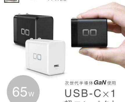 筆箱に入る小型サイズの充電器LilNob 1C「CIO-G65W1C」が発売