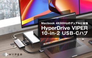 HyperDrive VIPER 10-in-2 USB-C ハブ