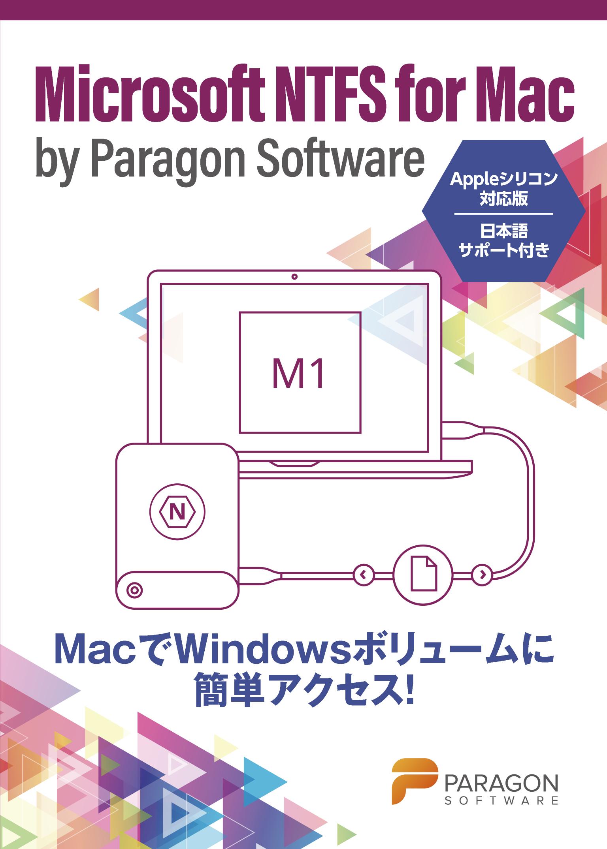 macOSでNTFSの読み書きを可能にするファイルシステムドライバーが発売