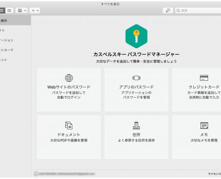 パスワード管理ソフトウェア「カスペルスキー パスワードマネージャー for Mac」がリリース