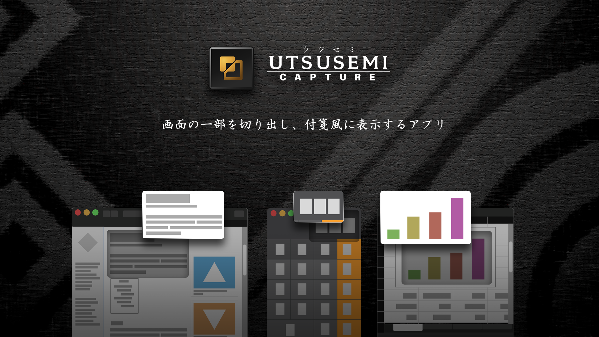 画面の任意の範囲を切り取り表示できるmacOS向けキャプチャーソフト「Utsusemi Capture」がリリース