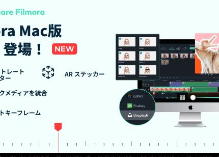 動画編集ソフトウェア「Wondershare Filmora Mac版」のバージョン10.4がリリース