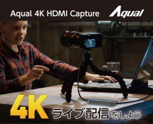 Aqual 4K HDMIキャプチャ
